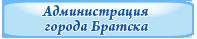 Администрация города Братска